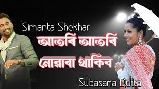 Atori atori nuwara thakibo by Simanta Shekhar & Subasana Dutta//Old Assamese song//Apsara