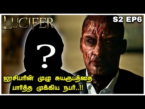 Download Lucifer series season 2 episode 6 explained in Tamil | Lucifer series Tamil review | Gms VoTe தமிழ்