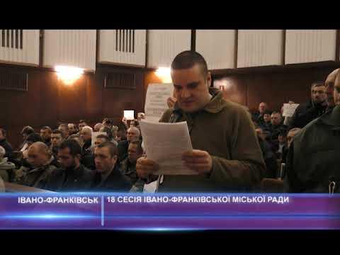 18 сесія Івано-Франківської міської ради