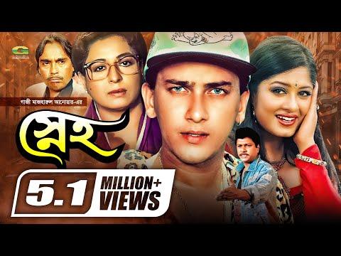 Sneho | HD1080p | Salman Shah | Moushumi | Shabana | Alamgir  | Hit Bangla Movie