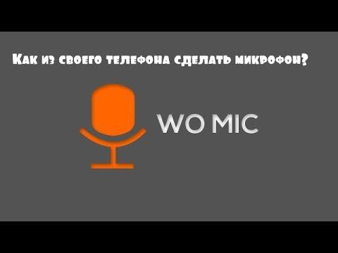 Как из своего телефона сделать микрофон?