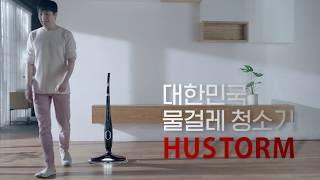 대한민국 물걸레청소기 휴스톰