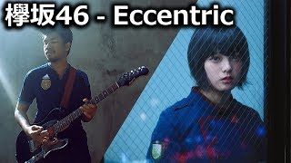 欅坂46 [Keyakizaka46] - Eccentric(Metal Ver.)