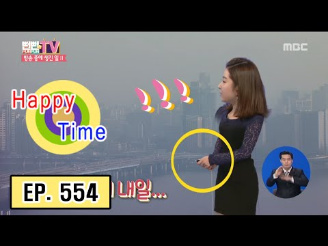 [Happy Time 해피타임] Anchor & press broadcasting accident 20160313