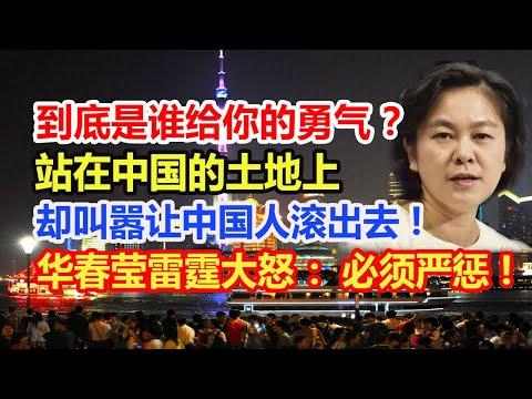 到底是谁给你的勇气?站在中国的土地上却叫嚣让中国人滚出去!华春莹雷霆大怒:必须严惩!