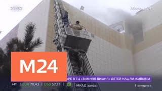 В торговом центре Кемерова произошло крупное возгорание - Москва 24