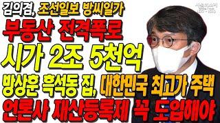 [국회]충격폭로! 김의겸, 조선일보 방씨일가 부동산 규…