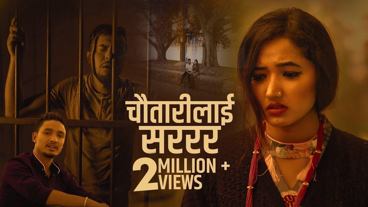 Download Chautarilai Sarara | चौतारीलाई सररर Kushal Bishwakarma New Nepali Lok Dohori Asha Khadka | Bipesh