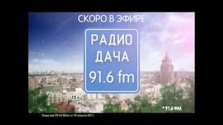 "СКОРО в Камышине - РАДИО ""ДАЧА"" 91,6 FM! Хорошо там, где есть ""Дача""!"