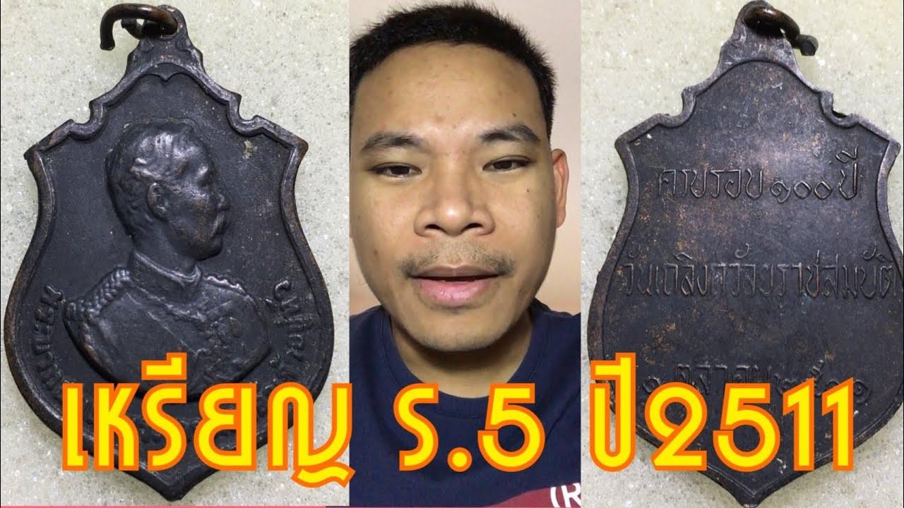 เหรียญ ร.5/เหรียญ ร.5 ปี2511/ส่องพระแท้กับ เปอร์ บ้านบึง