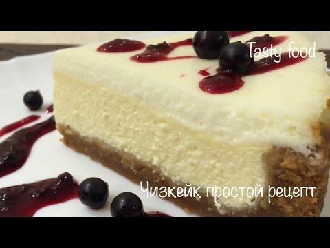 Чизкейк с Печеньем (Топленое Молоко) Очень просто и вкусно! Cheesecake (Dish)