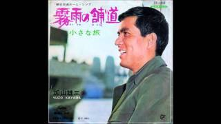 Yuzo Kayama - Rainy Pavement 銀いろの雨ふる 静かな夜 君と二人で黙っ...