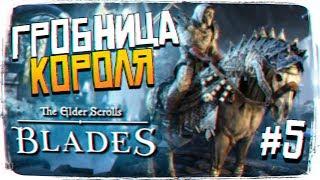 The Elder Scrolls Blades прохождение #5 - TES Blades обзор Elder Scrolls Blades на Android и iPhone