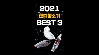핸디청소기 추천 BEST3