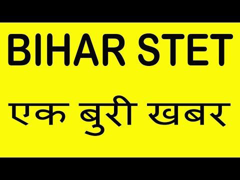 Bihar STET Latest News Update Aaj Ki Khabar, STET Result, Bihar Teacher Vacancy Job, Trailer, Fun