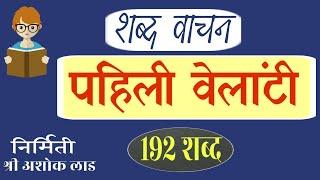 पहिली वेलांटी शब्द वाचन  192 शब्द  Learn pahili velanati shabd vachan