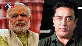 Kamal Hassan Vs PM Modi | Demonetisation Was a Mistake