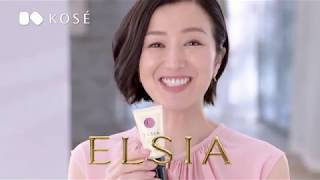 KOSE ELSIA cast : 鈴木京香.