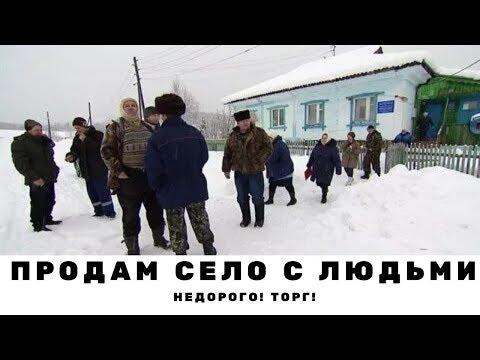 В Красноярском крае продается село с людьми. Крепостные в шоке