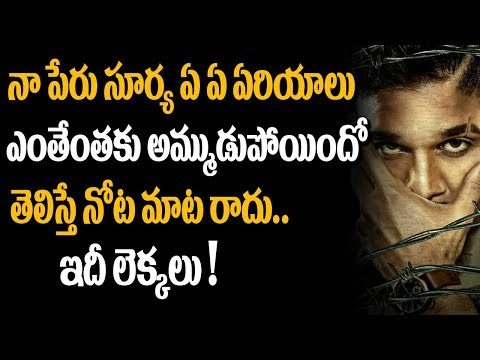 Allu Arjun's Naa Peru Surya Naa Illu India Distribution Rights Will Shock You! | Super Movies Adda