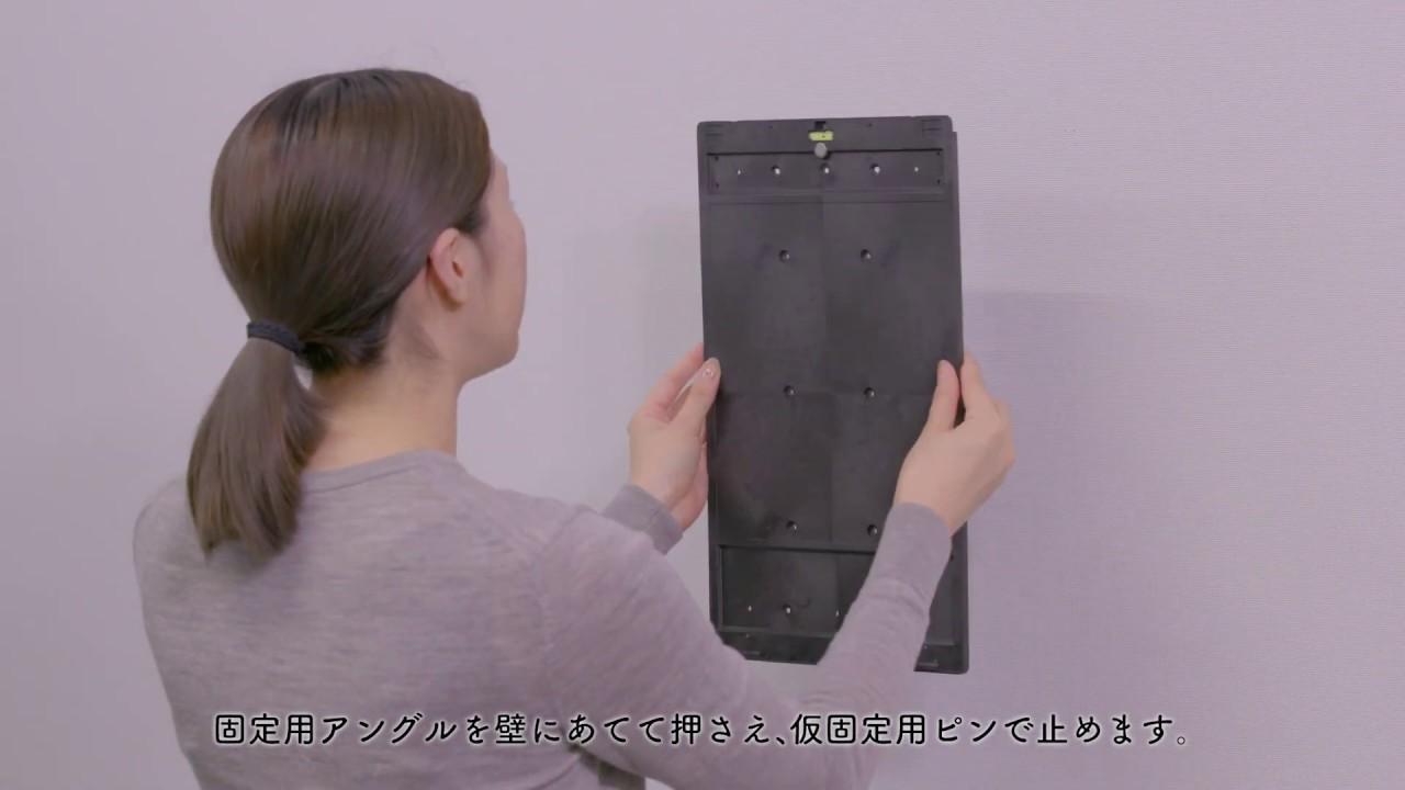 KL-W01カンタン壁取付動画【木壁用/木ネジ編】