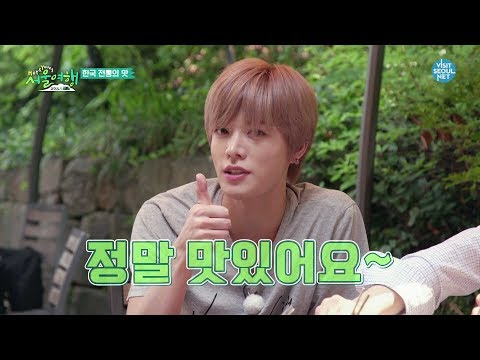 [Hot&Young Seoul Trip I EP.8] NCT Seoul Korean Mukbang (eating broadcasting)