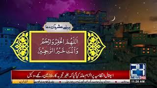 Dua For 1st Ashra Of Ramadan Kareem