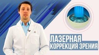 Лазерная коррекция зрения. Восстановление зрения, операция LASIK (ЛАСИК)