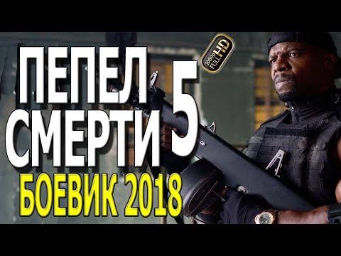 """МОЩЬ! ПРЯМ СИЛА! """"ПЕПЕЛ СМЕРТИ 5"""" БОЕВИК 2019 ПРЕМЬЕРА"""