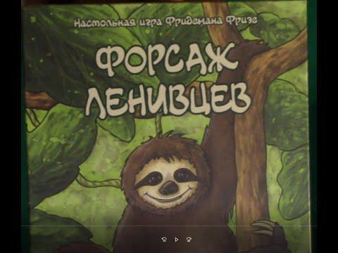 Распаковка игры Форсаж Ленивцев.