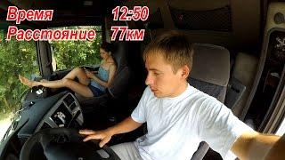 ЛЕЧУ НА ЗАГРУЗКУ Рейс 8 день 1 ДАЛЬНОБОЙ 5708