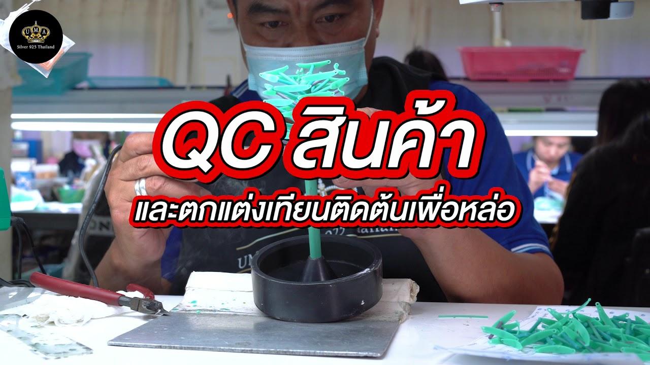 UMA Silver 925 Thailand : รับผลิตเครื่องประดับ จิวเวลรี่ โรงงานผลิตเครื่องประดับ จิวเวลรี่ รับออกแบบ
