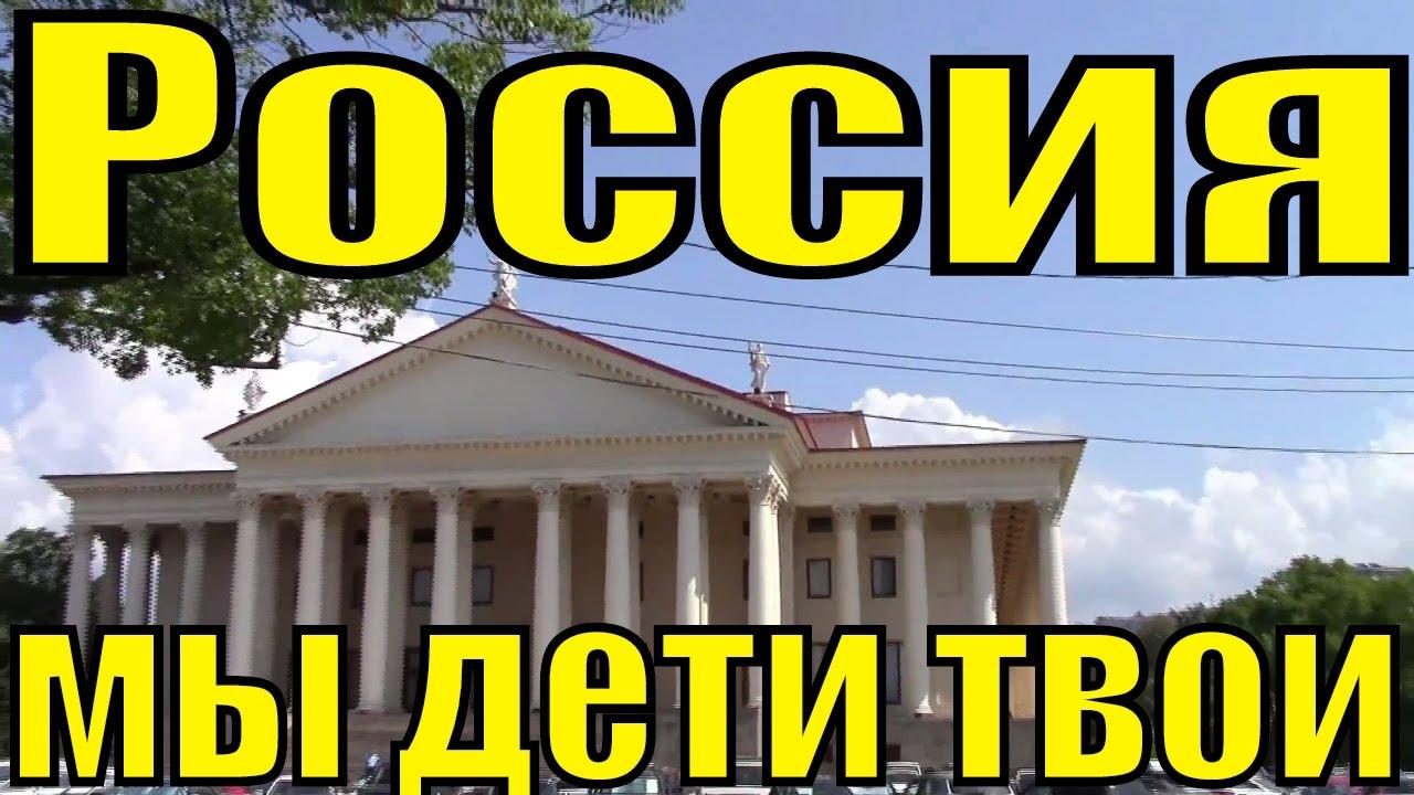 Песня скачать россия.