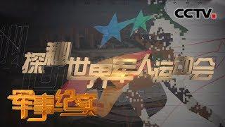 《军事纪实》 20191018 探秘世界军人运动会| CCTV军事