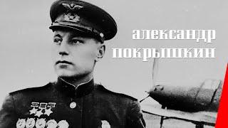 Александр Покрышкин (Документальный, 1945 г.)