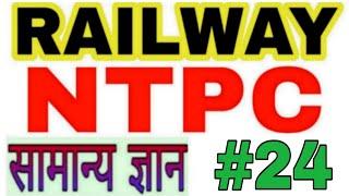#RRBNTPCExam2019#1stStage(CBT)||Online Gk/GS-Test#Railway,Ntpc,Railway,JE,ASM,TT,Exam#24#|Top-32Que