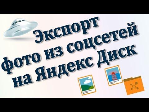 Как перенести фото из соцсетей на Яндекс.диск одним кликом. Chironova.ru