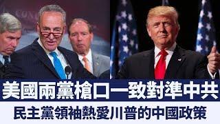 人民幣貶但美元不貶 川普對貿易戰充滿自信|新唐人亞太電視|20190813