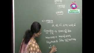 gujarati grammar samas std 10th vadodara tuition com mp4