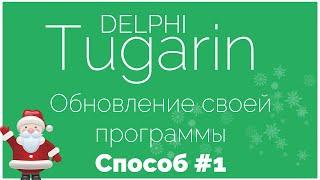 Обновление своей программы - Способ #1 | Delphi Видеоуроки