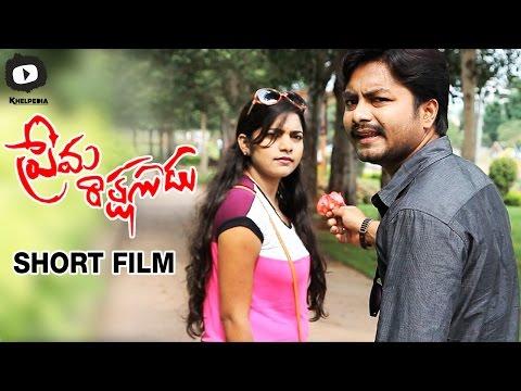 Prema Rakshasudu Telugu Short Film | 2015 Telugu Short Film | By V Anji Babu | Khelpedia
