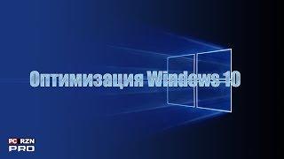 видео Оптимизация Windows 10