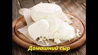 Домашний сыр легкий рецепт за 10 минут