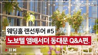 [웨딩홀 랜선투어] EP.05 노보텔 앰배서더 서울 동…