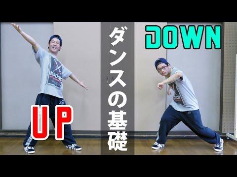 ダンスの基本「アップとダウン」とは?【基礎+練習方法】