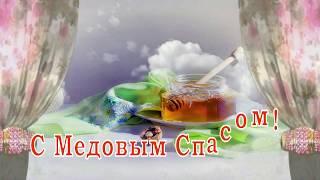 Поздравление с Медовым Спасом от Наша Няша - Спас Медовый, Маковей.