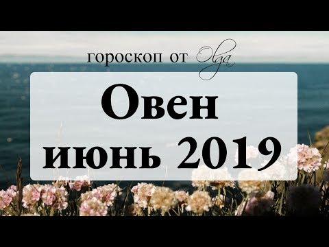 Пристегните ремни - подготовка к затмениям. ОВЕН гороскоп на ИЮНЬ 2019. Астролог Olga