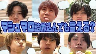 7 MEN 侍【チャビーバニーゲーム】マシュマロ何個まで詰め込んで「愛してる」って言える?