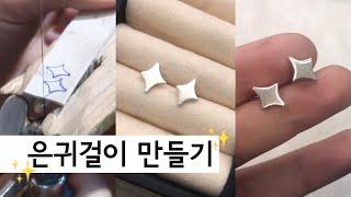 금속공예 은귀걸이 만들기 / 은침 귀걸이 땜하기 / h…