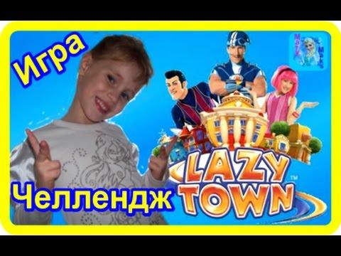 Игра -челлендж  город Лентяев  -Mary